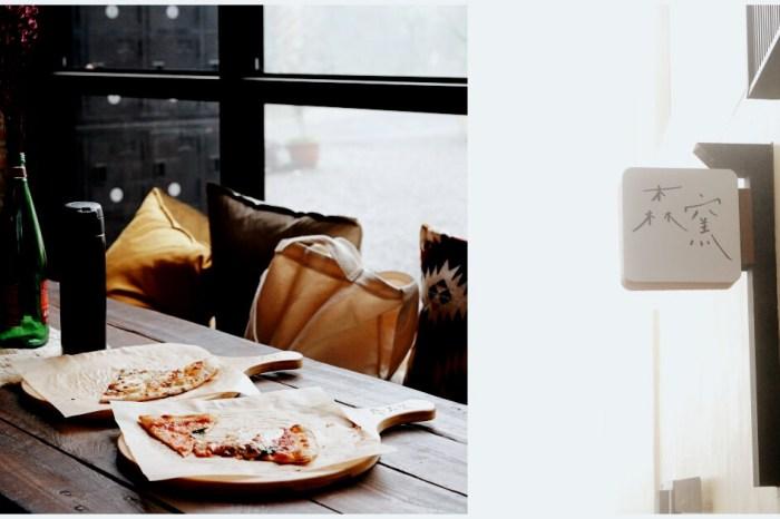 新竹北埔 森窯 have a Picnic 來去五指山吃披薩吧!依傍山林,享用秘境裡的窯烤香。