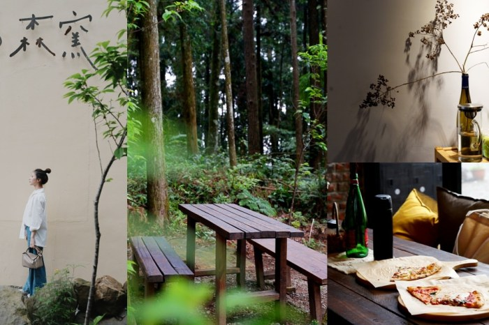 新竹一日遊行程:五指山步道、森窯、北埔老街、冷泉、山吹舍、友家麵店。期盼我的日常,為你增添一點精彩。