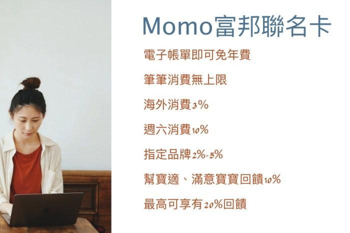 邀請好友一起申辦 Momo 卡,一起領取200元購物金,不限名額!分享越多領越多!