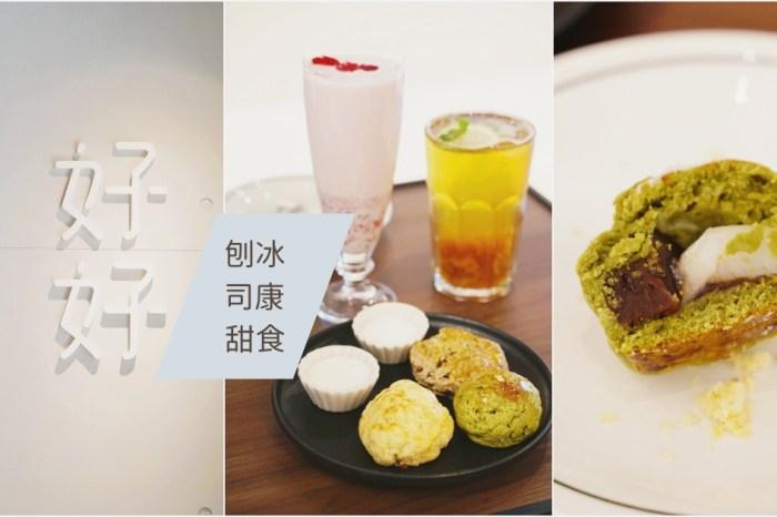竹北下午茶推薦:好好甜品-多種口味司康,酥鬆不甜膩!日式刨冰、飲品、麵食。