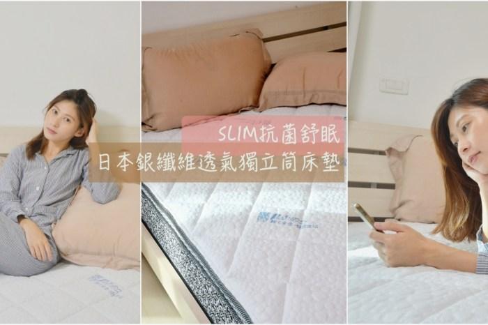 SLIM抗菌舒眠 日本銀纖維記憶膠乳膠透氣獨立筒床墊:給你舒壓乾爽的睡眠體驗。