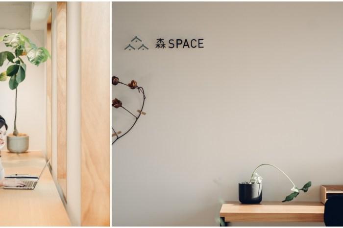 新竹共享辦公室:森 SPACE 全台第一間無印良品設計的高質感共享辦公室,創造更多的可能性!
