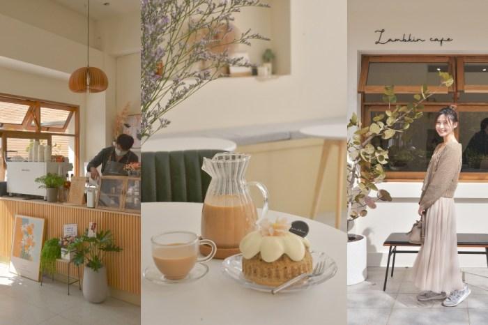 竹北咖啡廳:Lambkin Cafe 座落在家門口的溫暖咖啡館,手工甜點日日相伴。