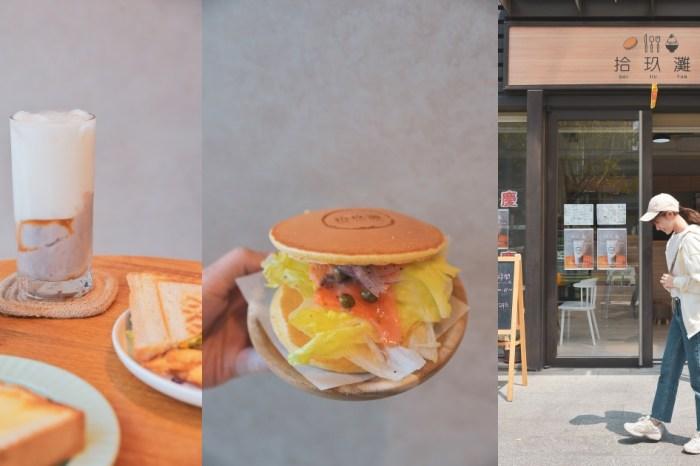 竹北早午餐:拾玖灘 自製銅鑼燒、手工奶酥,平價實惠下午茶!親子友善的舒服空間~