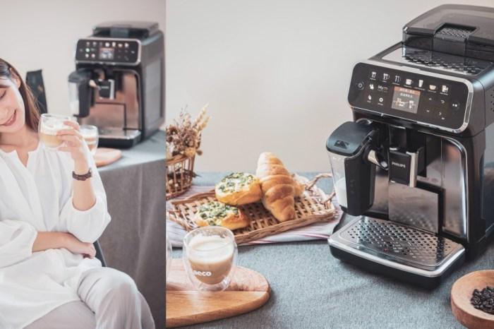 飛利浦全自動義式咖啡機 LatteGo EP5447 綿密雲朵奶泡大升級!滿室咖啡香,享受美好的生活細節。
