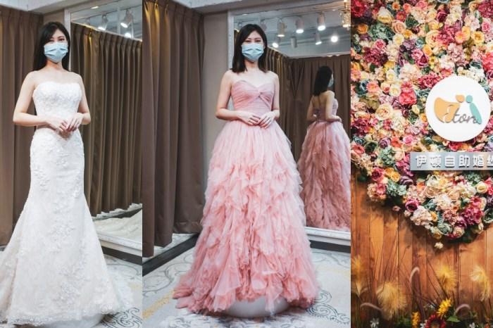 自助婚紗推薦:新竹伊頓自助婚紗攝影工作室,個人婚紗試穿分享。
