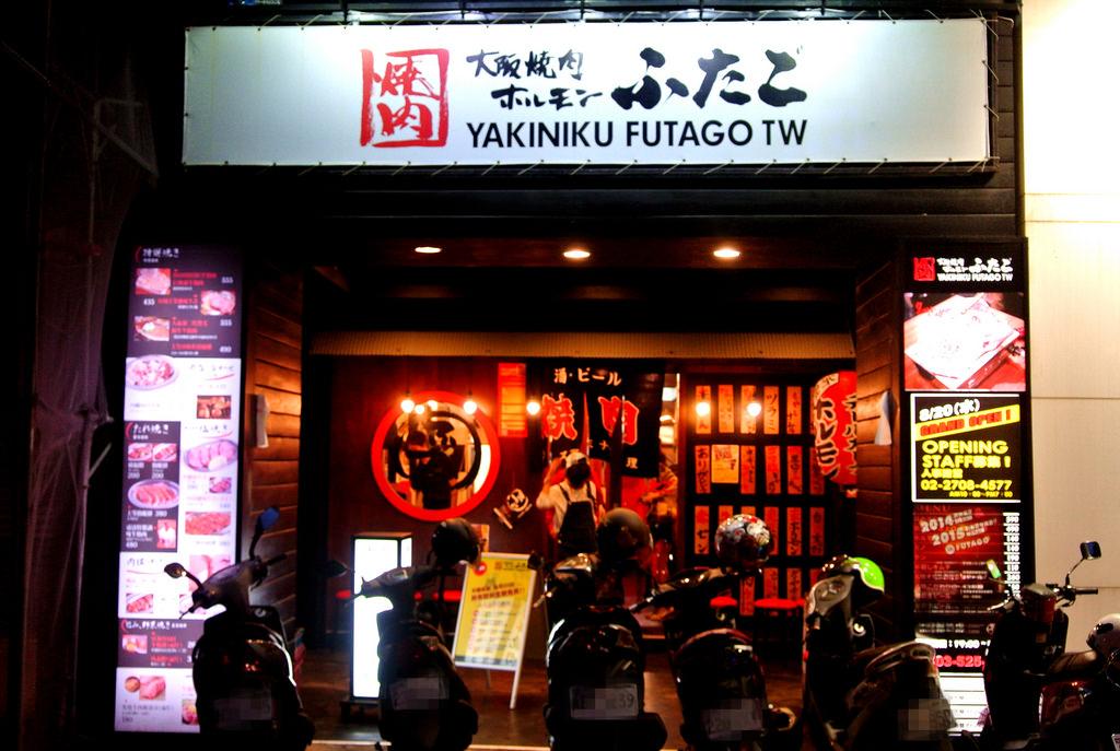 [新竹美食]大阪燒肉雙子 Futago 新竹店.新竹燒肉推薦.澳洲和牛 - 儒儒的日常札記