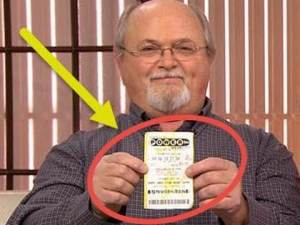 Lottery Native Ads