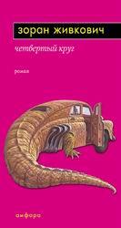 Amphora Russian edition