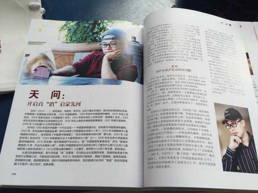 影响中国直销的100人天问