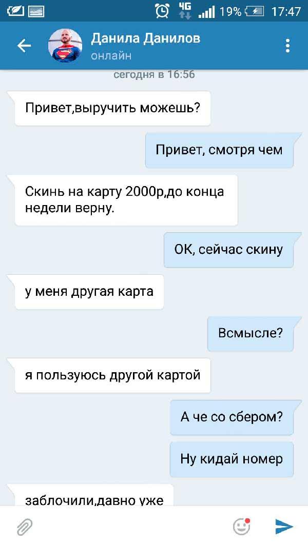 Как пожаловаться на мошенника в контакте