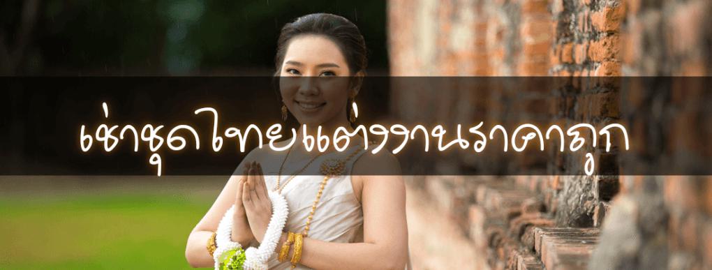 เช่าชุดไทยแต่งงานราคาถูก