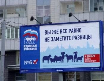 Выборы в Госдуму 2011  Свобода слова zsv18.ru