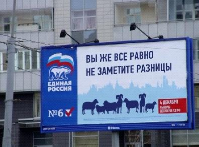 Выборы в Госдуму 2011 |Свобода слова zsv18.ru