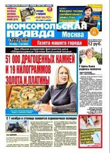 Комсомольская правда о хищениях в Оборонсервисе| Блог З.С.В.