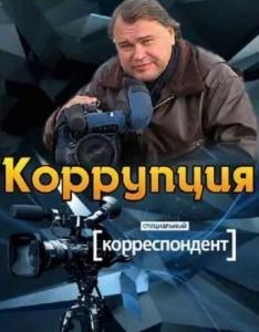 Специальный корреспондент А.Мамонтова о коррупции в Минобороны России  Блог З.С.В.