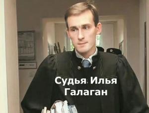 Судья Илья Галаган| Блог З.С.В.