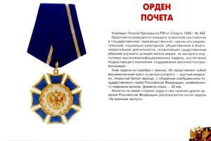 Орден Почёта воровке Васильевой  Блог З.С.В.
