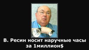 В.И.Ресин, первый заместитель мэра Москвы с 2001 по 2011 гг, и его часы за 1 млн. $