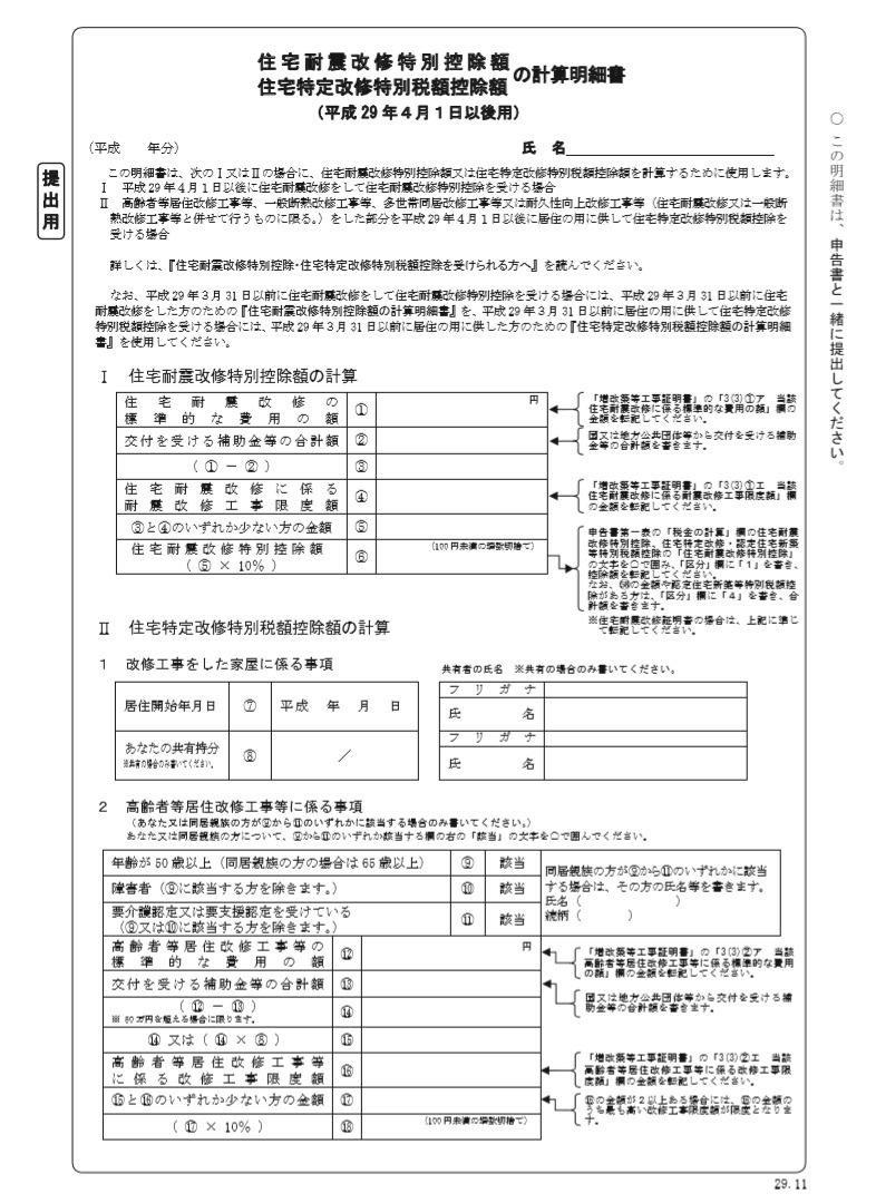 住宅耐震改修特別控除額の計算明細書