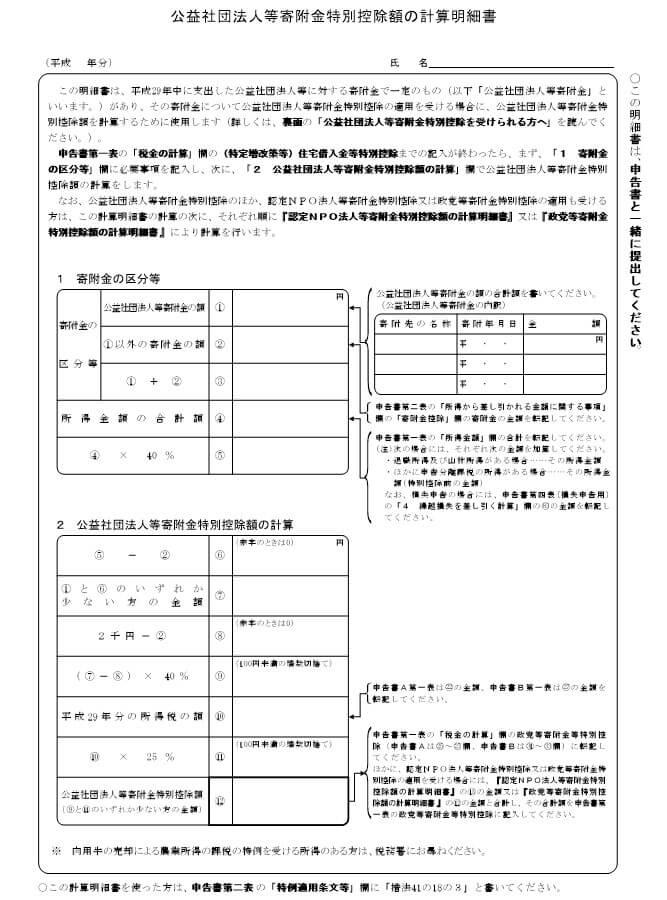 公益社団法人等寄附金特別控除額の計算明細書