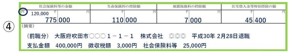 源泉徴収票05