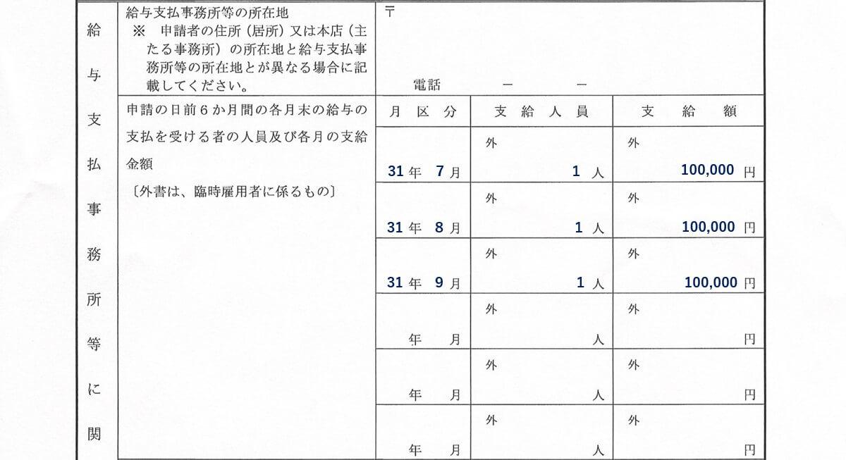 源泉所得税の納期の特例に関する申請書2