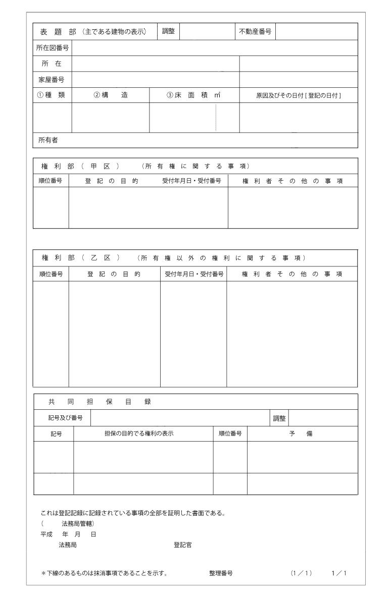建物の登記事項証明書