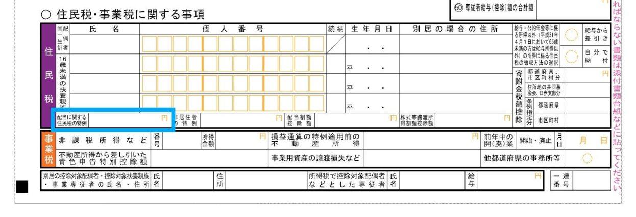 申告書B配当等に関する住民税の特例