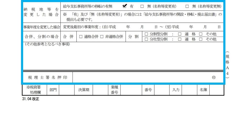 異動届出書05