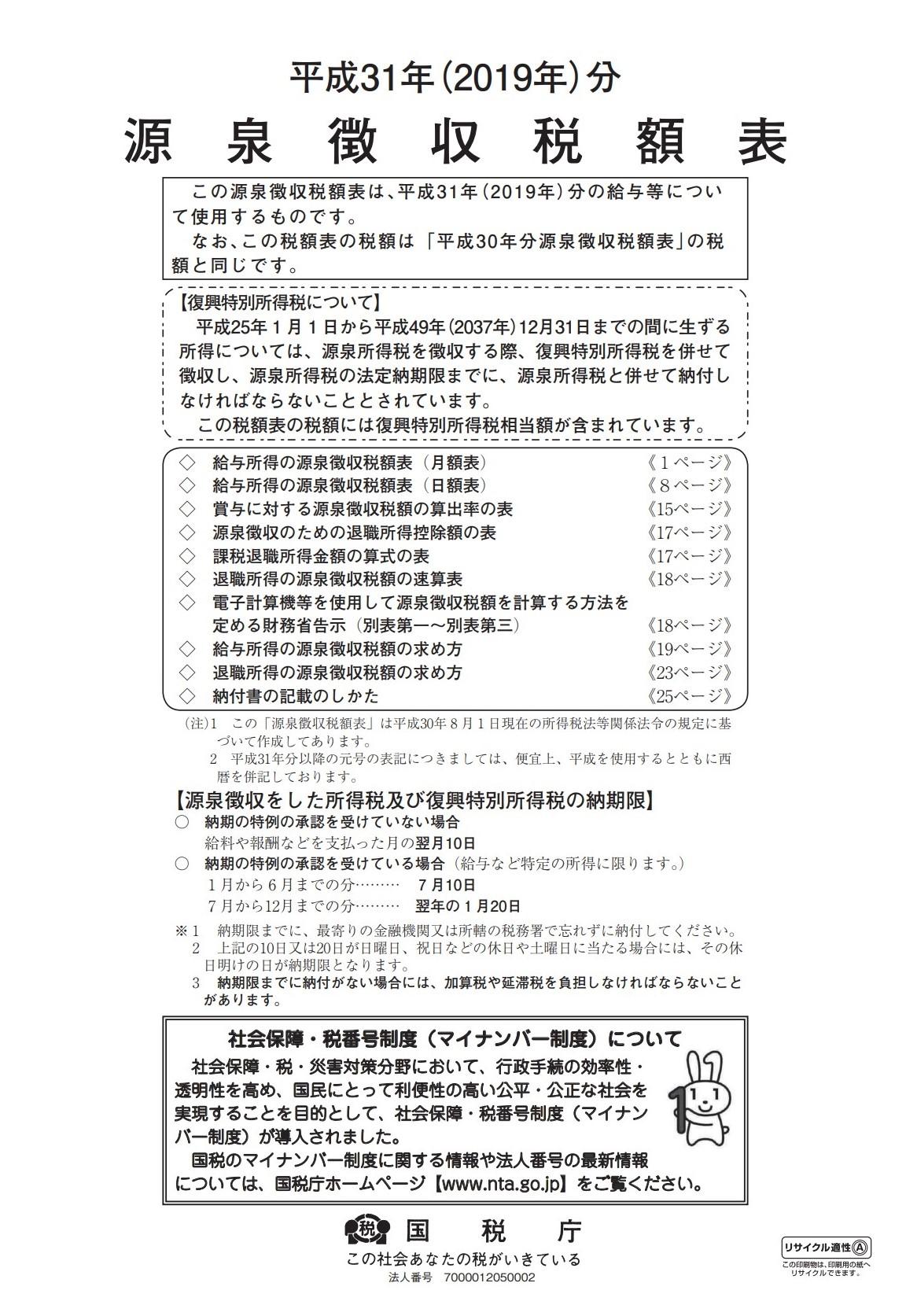 源泉徴収税額表01