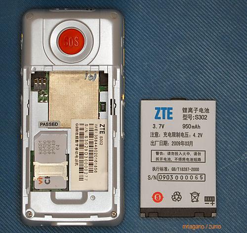ZTE_S302_bateria