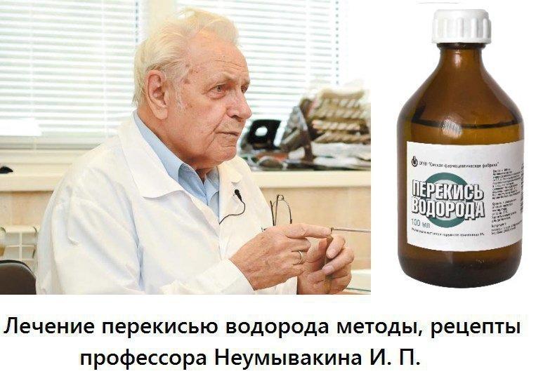 Пародонтоз лечение в домашних условиях перекисью водорода