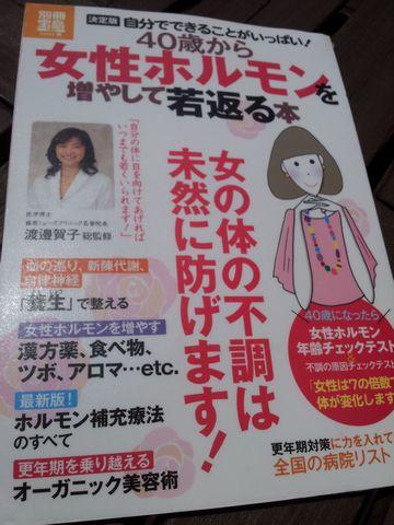 女性ホルモンを増やして若返る本