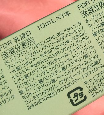 FDR乳液D全成分