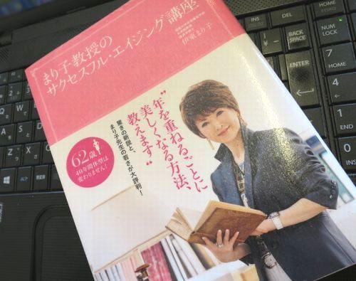 まり子先生1
