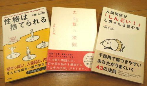 kokoroya_books