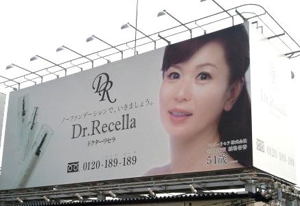 recella1