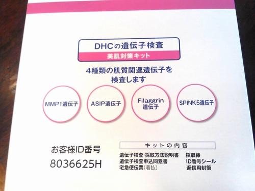 dhc_dna2