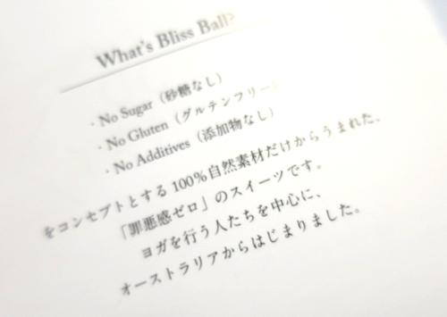 blissball14