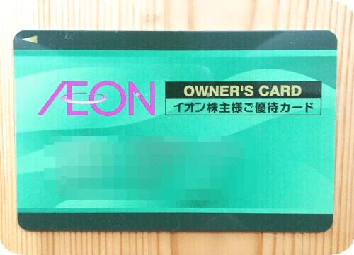 イオン株主ご優待カードの写真画像