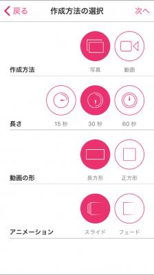 おすすめのムービー作成アプリ