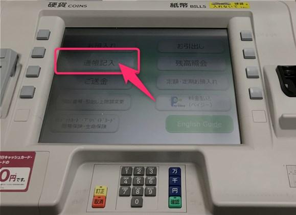 ゆうちょ銀行ATMで記帳して入金を確認する方法