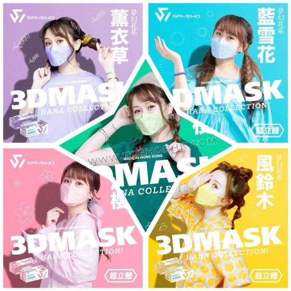救世超立體口罩 花色系列 SAVEWO 3DMASK Hana Collection