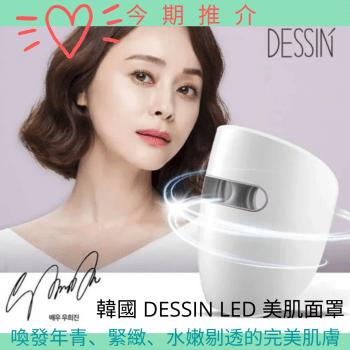 韓國DESSIN LED美肌面罩