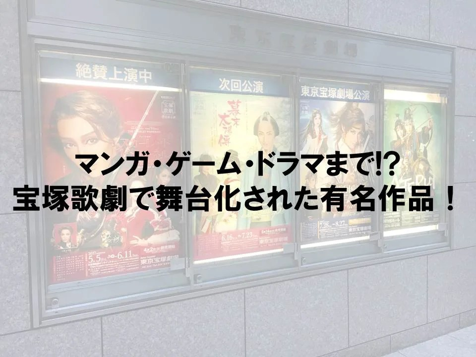 最新】宝塚歌劇で舞台化された漫...
