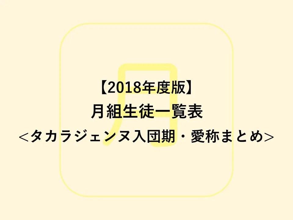 2018年度版】月組生徒一覧表【宝...