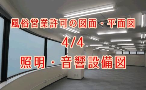 風俗営業許可の図面・平面図 4/4 照明・音響図