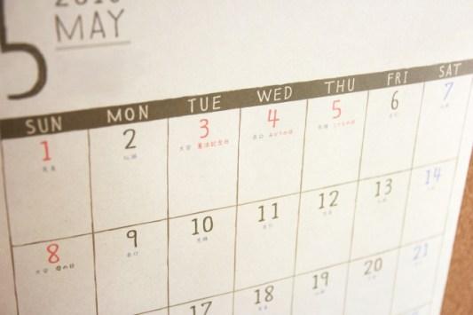 有給休暇,新ルール,基準日,いつから,いつまで,範囲,5日間