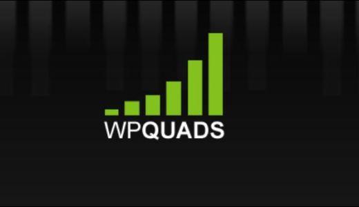 WP QUADSの設定方法|長いアドセンスコードを簡単ワンクリックで挿入できる!